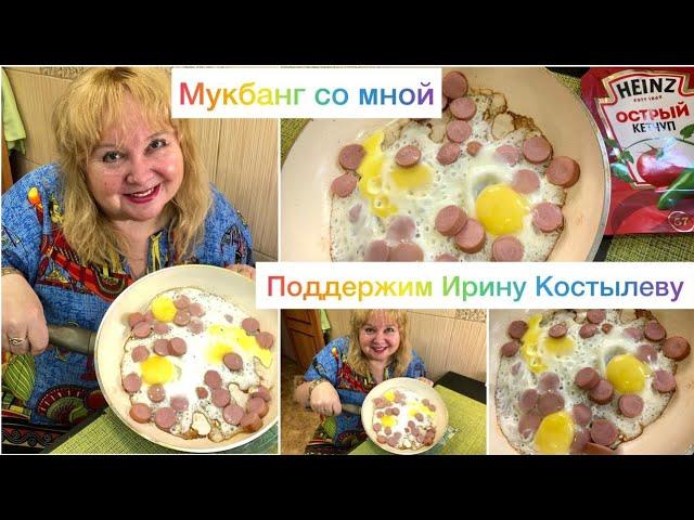 VLOG /Мукбанг / асмр еда / жареные яйца с сосисками / Разговорный влог