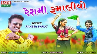 Reshami Rumaliyo || Rakesh Barot || Tejal Thakor || Gujarati Song || Song || Ekta Sound