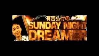 有吉弘行のSUNDAY NIGHT DREAMERで志茂田景樹さんについての超こわ~い...