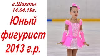г.Шахты 14.04.19г. Юный Фигурист 2013 г.р.