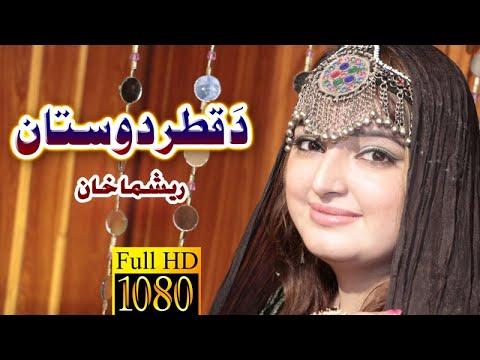Reshma Khan New Hd Song - Qatar Dostan thumbnail