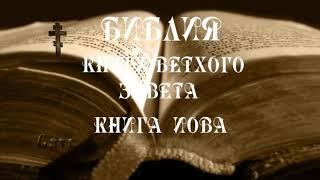 Библия. Книги ветхого завета. Книга Иова.