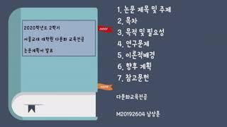 M20192604 남상훈 논문계획서 발표