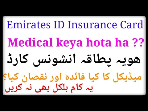 Emirates ID | Medical | Insurance Card Information | Emirates ID And Health Insurance Kya Hota Hein?