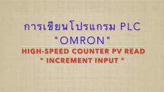 Ep.119  INCREMENT INPUT  HIGH-SPEED COUNTER PV READ