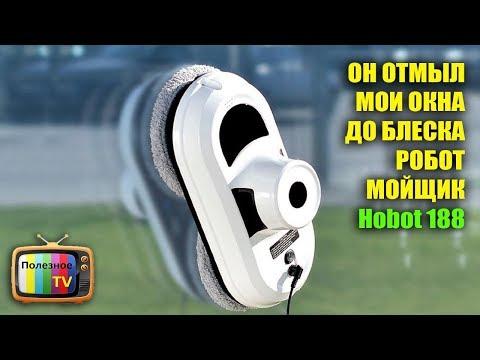 ОН ОТМЫЛ МОИ ОКНА ДО БЛЕСКА РОБОТ-МОЙЩИК Hobot 188