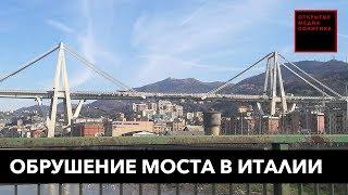 видео СМИ: При обрушении моста в Италии погибли 38 человек