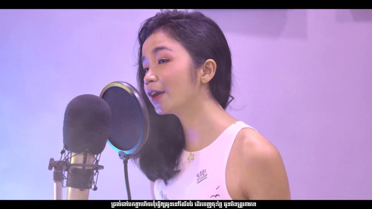 ដោះលែងអូនទៅ by Sochea Taa [Full Audio & Lyrics Video]