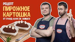 Горячиесекреты рецепт пирожного Картошка