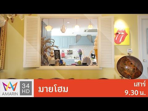 ย้อนหลัง My home : บ้านที่แสนพิเศษของ คุณหญิงแมงมุม ม.ร.ว. ศรีคำรุ้ง ยุคล รัตตกุล 18 ก.พ. 60 (3/4)