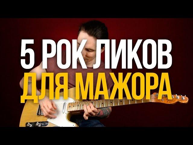 5 мощных рок ликов для импровизации в мажорных тональностях - Уроки игры на гитаре Первый Лад
