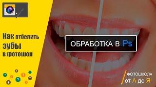 Уроки фотошопа: Как отбелить зубы в фотошоп?