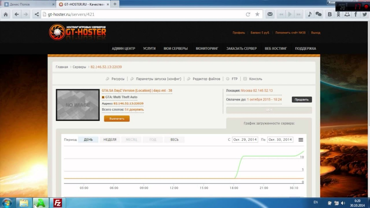 Как установить сервер mta dayz на хостинг сделать модный сайт