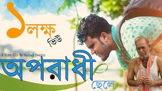 Oporadhi Chele (2018) | Bangla New Short Film 2018 | Mojar Tv