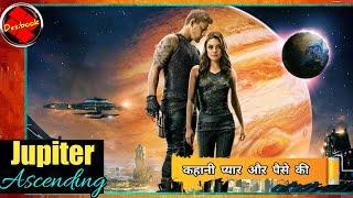 Jupiter Ascending Explained in hindi Jupiter Ascending movie explained in hindi | movie Explaine