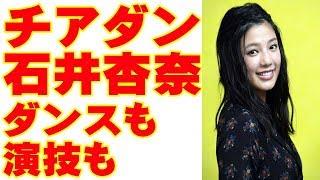 Kawaii Girls Channel Vol.44 チアダンpart9 石井杏奈 土屋太鳳につぐ配...