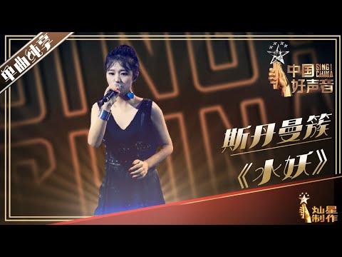 【单曲纯享】斯丹曼簇《水妖》 丨2019中国好声音EP10 20190920 Sing!China 官方HD