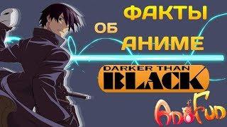 9 фактов об аниме Темнее чёрного