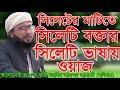 সিলেটের মাটিতে শুয়াইব আহম্মদ আশ্রাফীর সিলেটি ভাষায় ওয়াজ।।New bangla waz by Soaib Ahmed Ashrafi