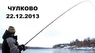 Зимняя рыбалка в Чулково