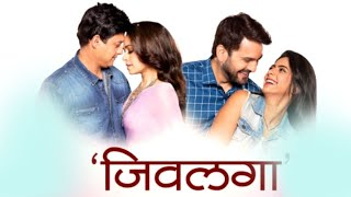 JEEVLAGA Title Song | जिवलगा | NILESH MOHARIR | ROMANTIC VIDEO SONG | Superhit Marathi Songs|