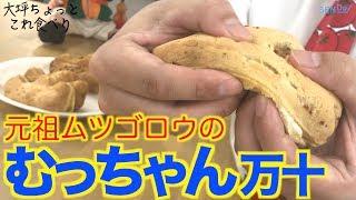 【福岡グルメ】むっちゃん万十厳選5種食べ当てレビュー!