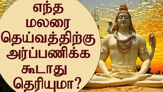 Entha Malarai Deivathirku Arpanika Koodathu