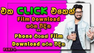 Film Direct Download  Sinhala movies with ONE CLICK and phone - 3