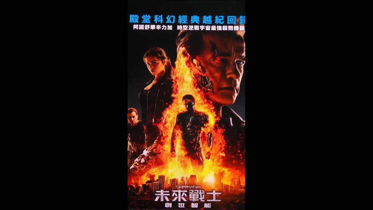 未來戰士:創世智能 Terminator: Genisys - YouTube