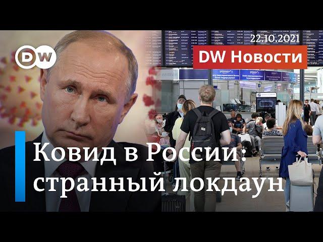 Снова больше 1000 смертей: есть ли у Кремля план, как победить ковид в РФ? DW Новости (22.10.2021)