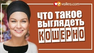 Ноа Кременчуцкая - Что такое выглядеть кошерно