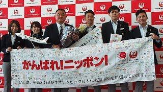 羽田空港で平昌五輪の日本選手団出発セレモニー
