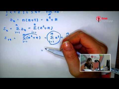 สอนศาสตร์ SoSci Camp : เศรษฐศาสตร์ : คณิตศาสตร์