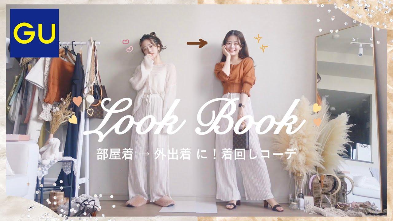 Download 🚪🏠GU新作♡部屋着から外出着チェンジ!着回しLookBook|2021 Spring Summer 𓂃 𓈒𓏸