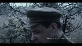 "Фрагмент из фильма ""Битва За Севастополь"""
