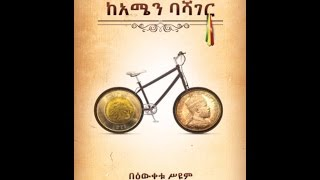 Sheger Bufe - ke Amen Bashager And Others ከአሜን ባሻገር እና ሌሎችም By Andualem  Tesfaye