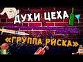 ДУХИ ЦЕХА ГРУППА РИСКА THE SPIRITS WORKSHOP RISK ZONE mp3