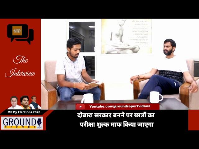 MLA Kunal Choudhary Interview