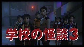 劇場公開20周年記念!その鏡をのぞいてはいけない…。 監督:金子修介 Sh...