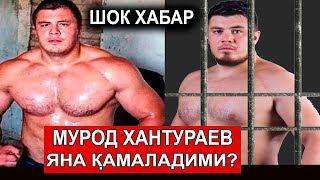 МУРАД ХАНТУРАЕВ КАМАЛАДИМИ? MUROD XANTURAEV 2018