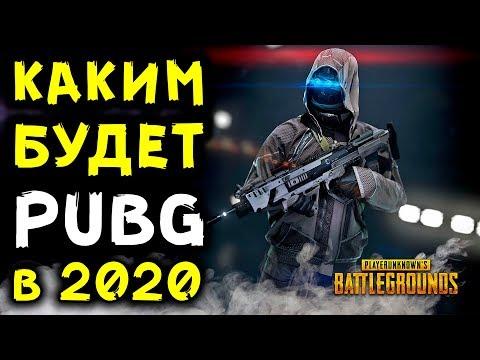 КАКИМ БУДЕТ PUBG В 2020 ГОДУ? ЧТО ЖДЕТ Playerunknowns Battlegrounds В БУДУЩЕМ?