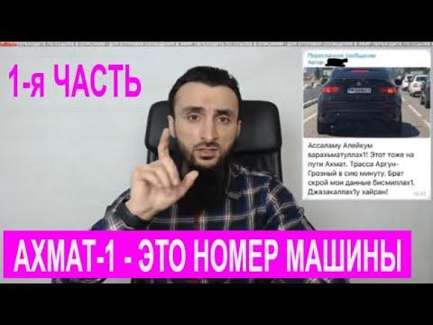1-я ЧАСТЬ. Оскорбили АХМАТ 1 -- такой номер на БМВ. В Чечне проблемы с коммуналкой.
