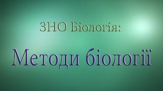 ЗНО Біологія  Методи біології
