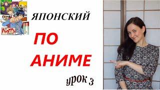 Учим японский по аниме онлайн. Урок 3: как общаются в японских семьях. Японский онлайн.