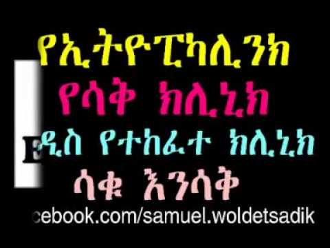 Ethiopia Laugh clinic