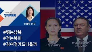 [정치부회의] 뛰는 남북, 걷는 북미…'김여정 특사' 카드 나올까