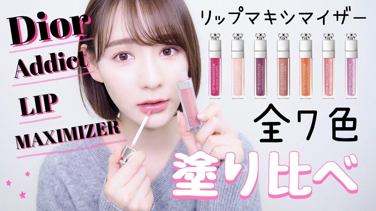 buy popular 3abe0 12b30 【Dior】マキシマイザー全7色を塗り比べ!
