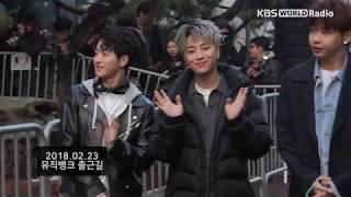 더유닛 (UNI+ B) 뮤직뱅크 출근길 2018.02.23_4K
