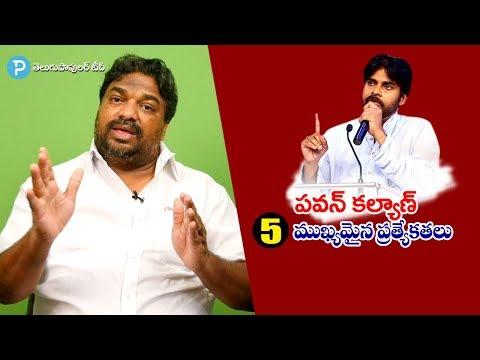 Janasena Chief Pawan Kalyan Specialities Explained by Producer Natti Kumar
