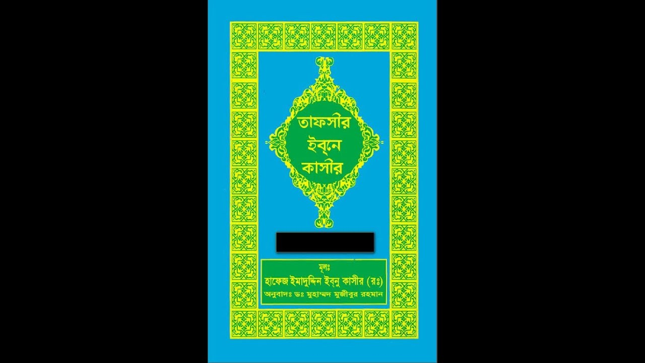 tafsir ibn kathir bangla